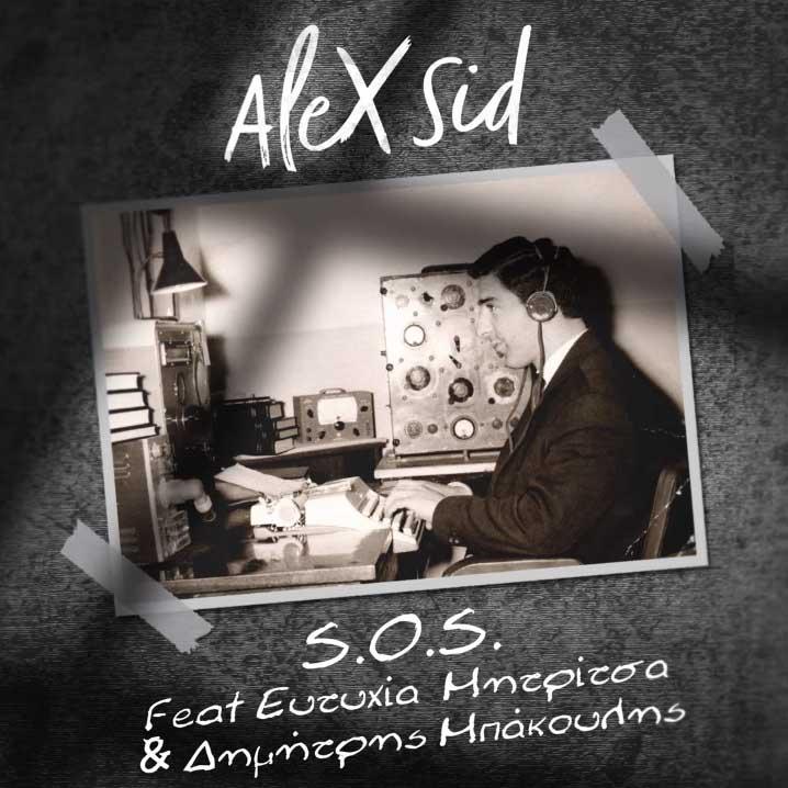 Στίχοι: Alex Sid - S.O.S.