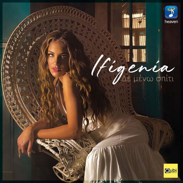 Στίχοι: Ifigenia - Δε Μένω Σπίτι