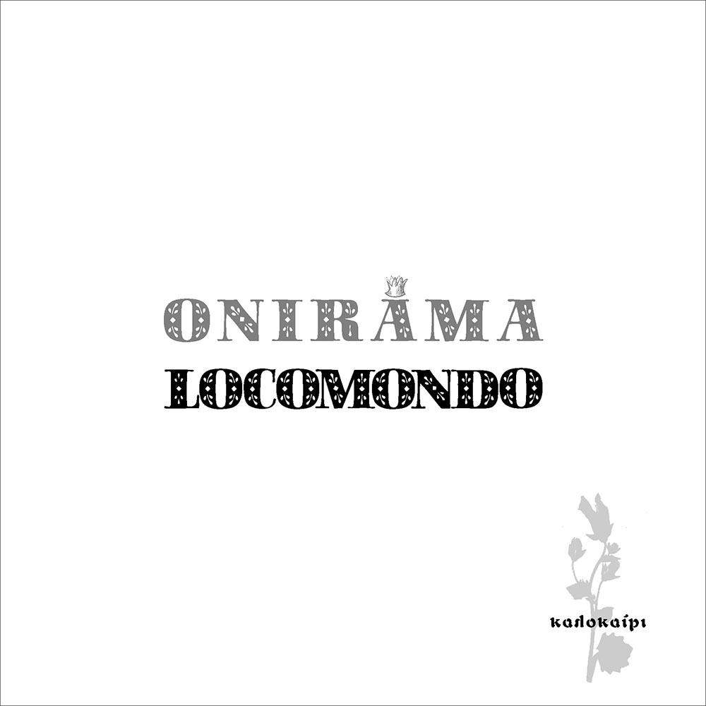Στίχοι: Onirama, Locomondo - Καλοκαίρι | Μελωδία 102.4