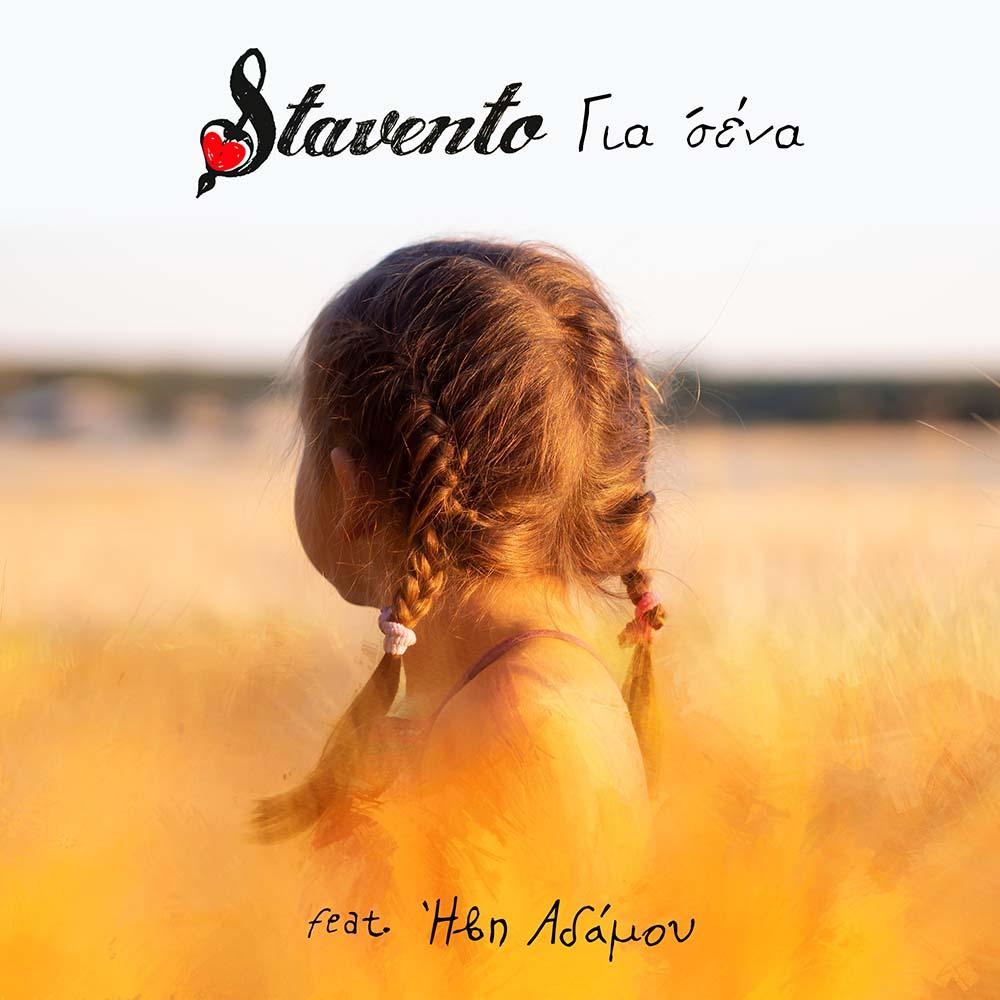 Στίχοι: Stavento, Ήβη Αδάμου - Για Σένα | Μελωδία 102.4