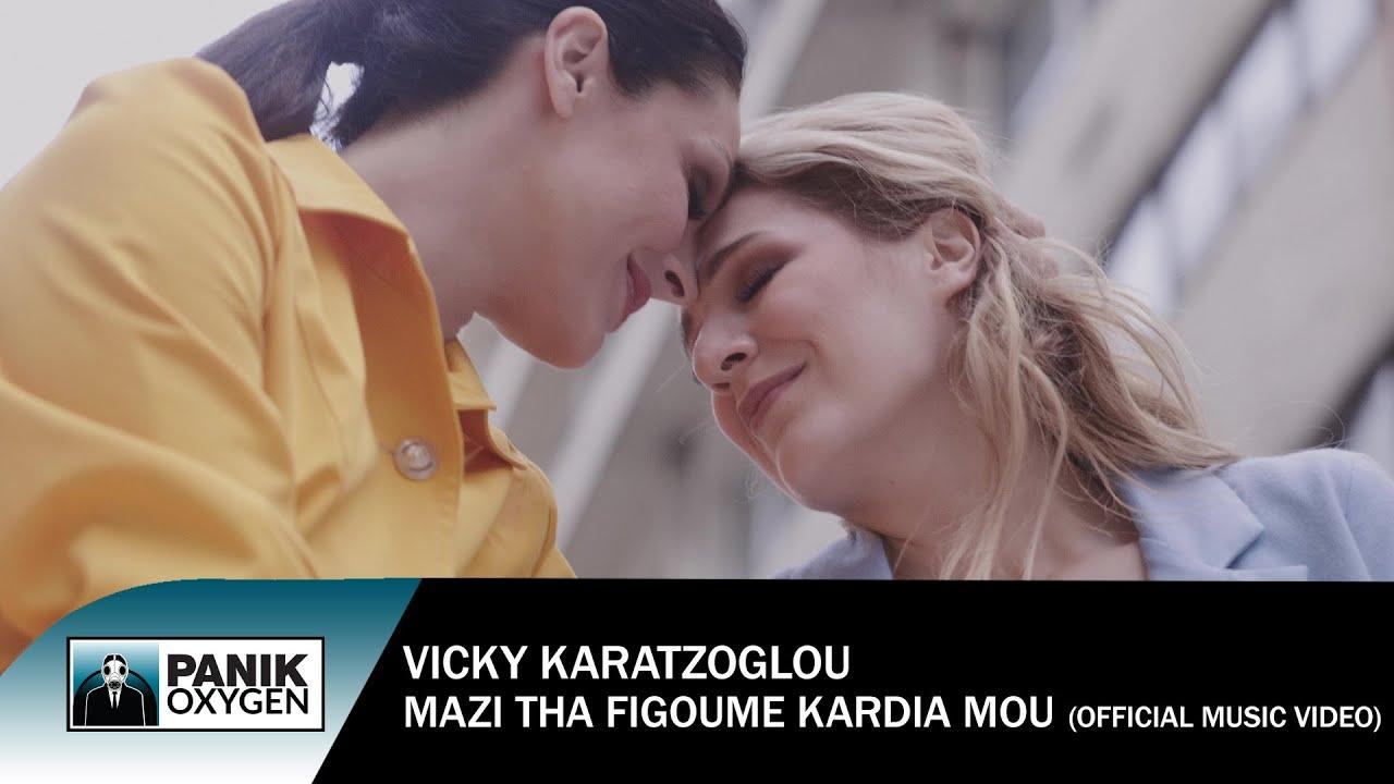 Βίκυ Καρατζόγλου - Μαζί Θα Φύγουμε Καρδιά Μου