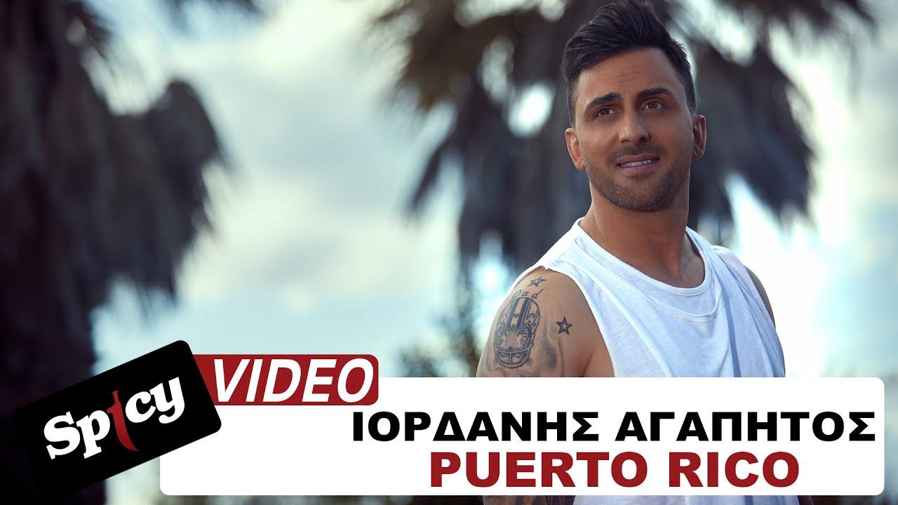 Ιορδάνης Αγαπητός - Puerto Rico