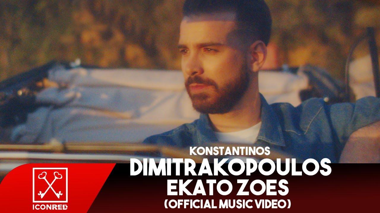Κωνσταντίνος Δημητρακόπουλος - Εκατό Ζωές