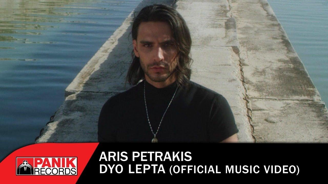 Άρις Πετράκης - Δυο Λεπτά