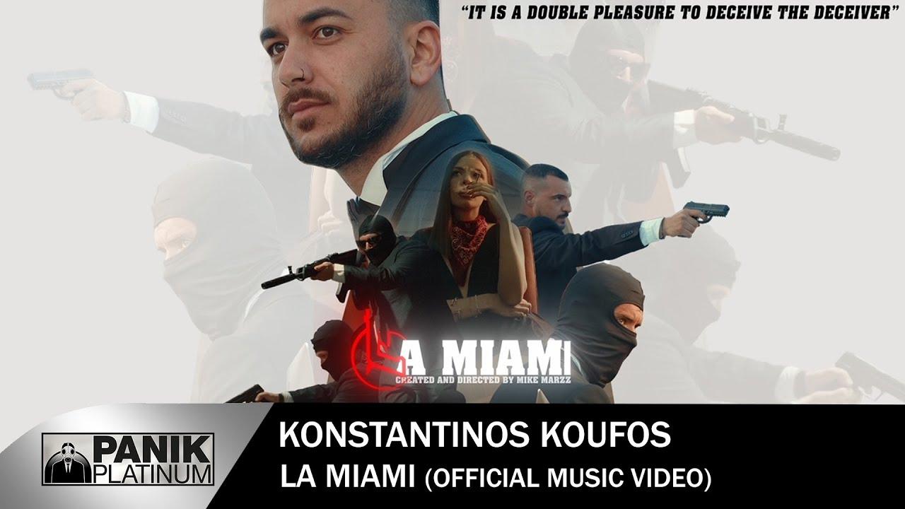 Κωνσταντίνος Κουφός - La Miami