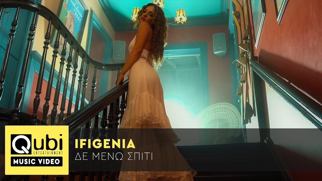 Ifigenia - Δε Μένω Σπίτι
