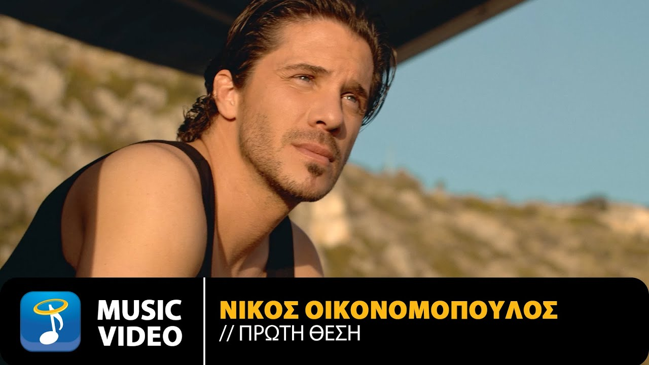 Νίκος Οικονομόπουλος - Πρώτη Θέση