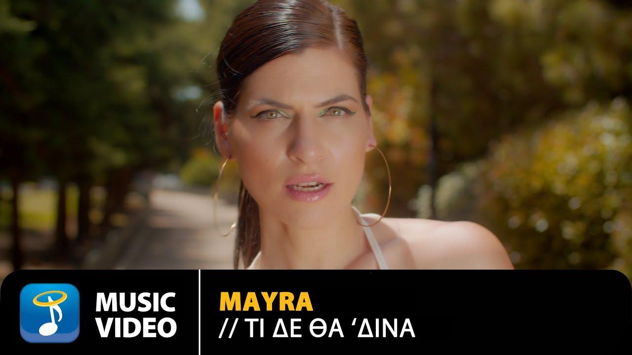 Mayra - Τι Δε Θα 'Δινα