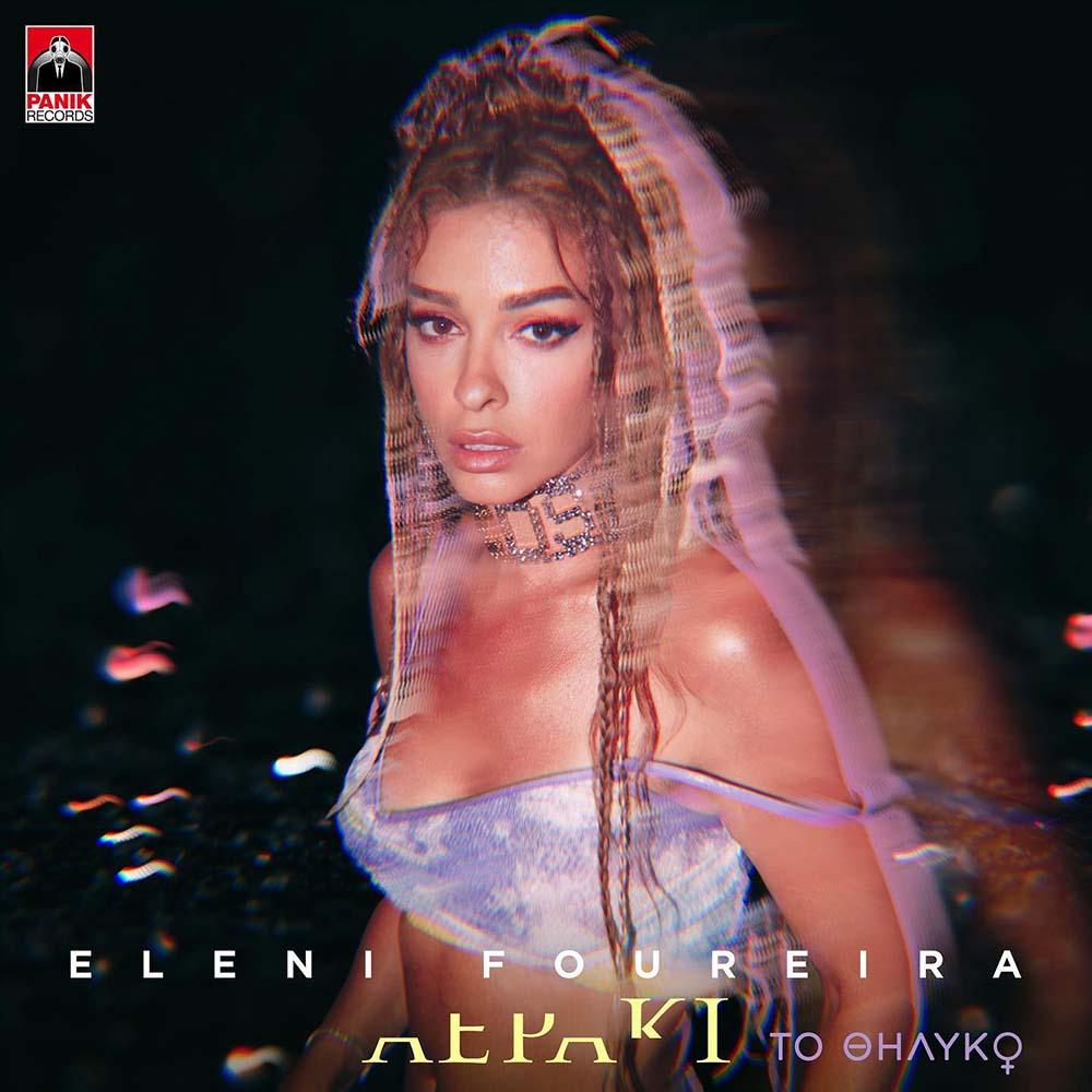 Στίχοι: Ελένη Φουρέιρα - Αεράκι (Το θηλυκό) | Μελωδία 102.4