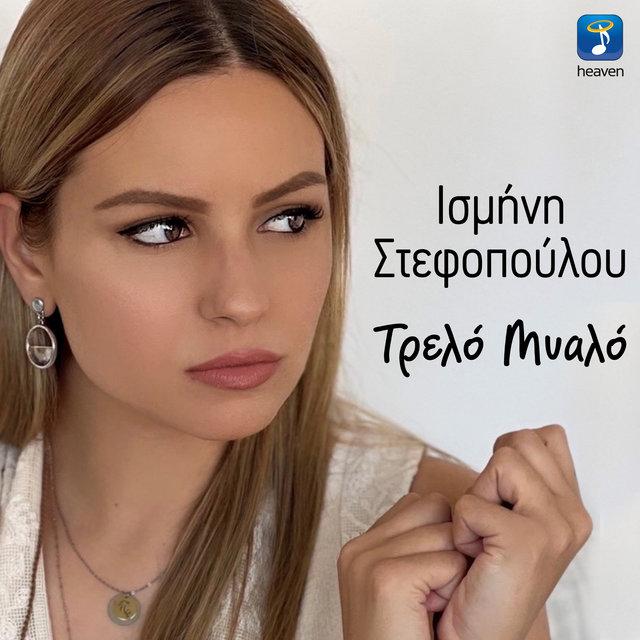 Ισμήνη Στεφοπούλου - Τρελό Μυαλό