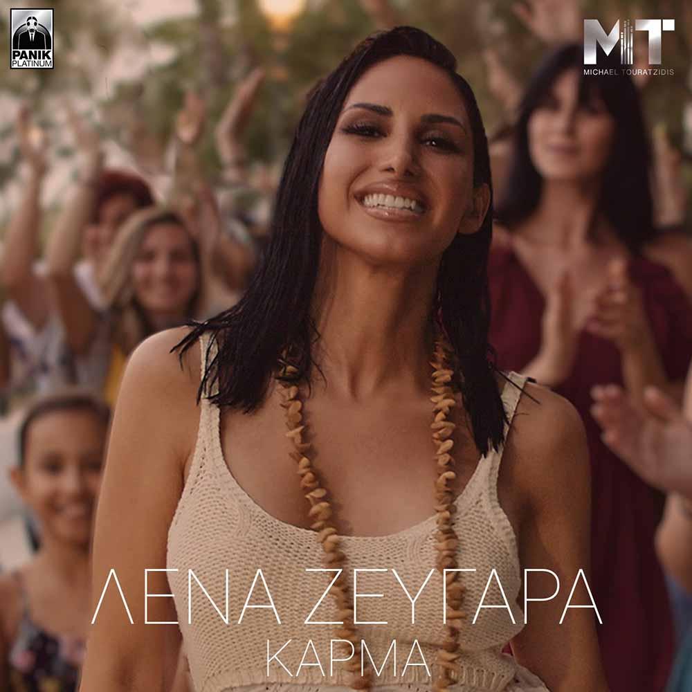 Στίχοι: Λένα Ζευγαρά - Κάρμα   Μελωδία 102.4