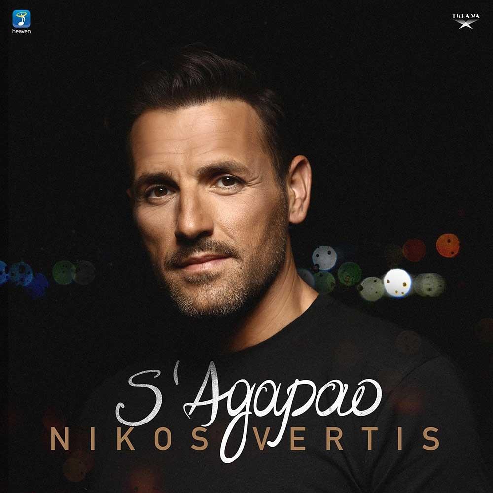 Στίχοι: Νίκος Βέρτης - Σ' Αγαπάω