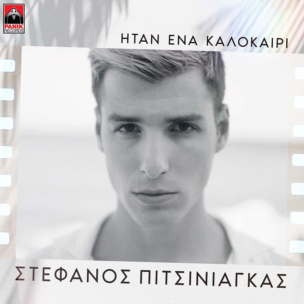 Στίχοι: Στέφανος Πιτσίνιαγκας - Ήταν Ένα Καλοκαίρι   Μελωδία 102.4