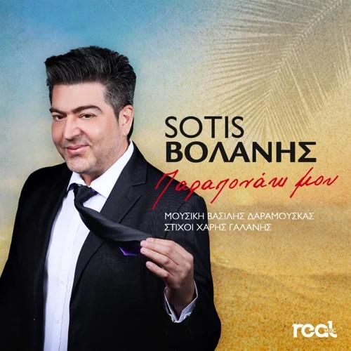 Sotis Βολάνης - Παραπονάκι Μου