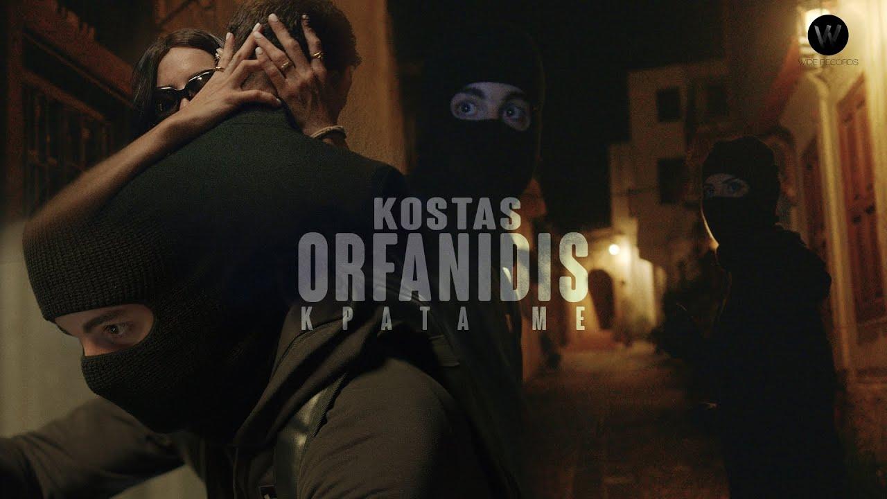 Κώστας Ορφανίδης - Κράτα Με