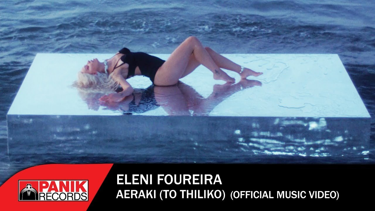Ελένη Φουρέιρα - Αεράκι (Το θηλυκό)