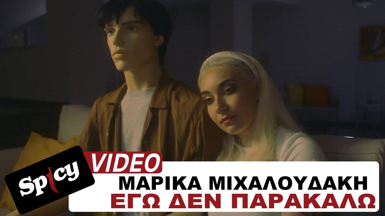 Μαρίκα Μιχαλουδάκη - Εγώ Δεν Παρακαλώ