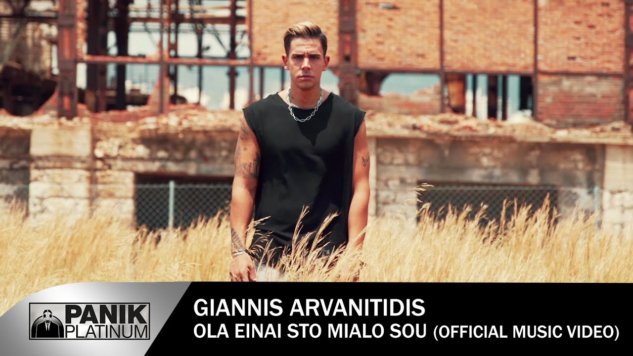Γιάννης Αρβανιτίδης - Όλα Είναι Στο Μυαλό Σου
