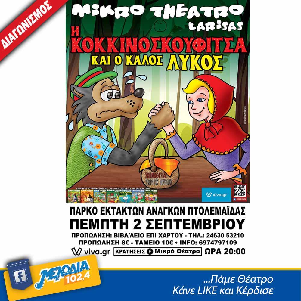 """Διαγωνισμός: Κέρδισε 4 Προσκλήσεις για την παράσταση """"Η Κοκκινοσκουφίτσα & Ο Καλός Λύκος"""" στην Πτολεμαΐδα"""