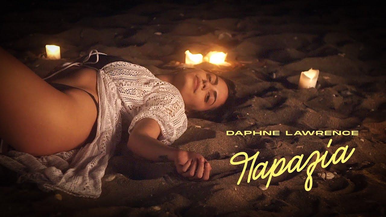 Daphne Lawrence - Παραλία