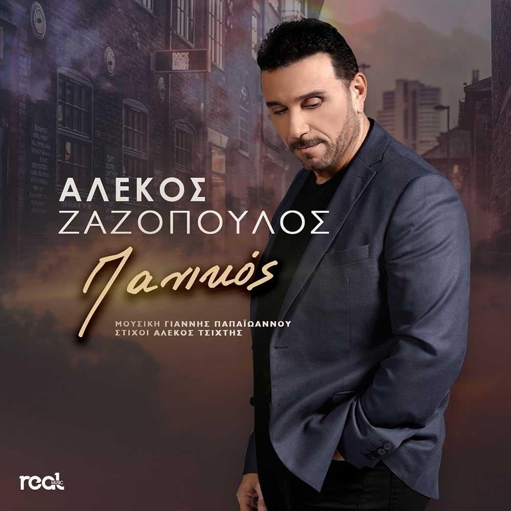 Αλέκος Ζαζόπουλος - Πανικός