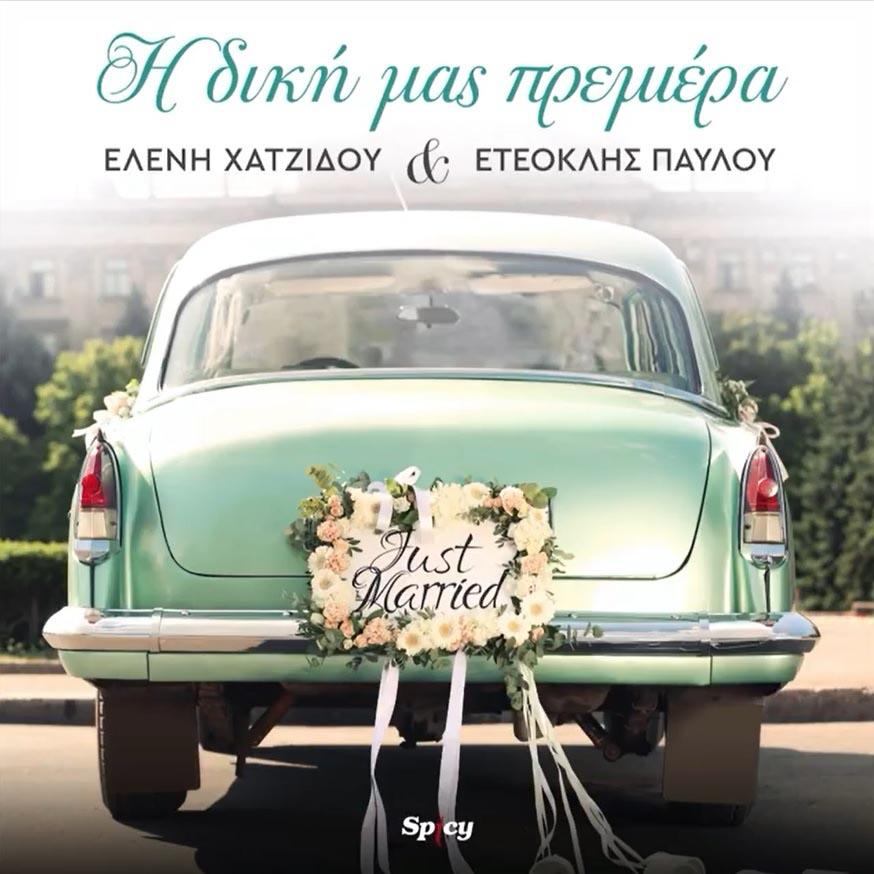 Στίχοι: Ελένη Χατζίδου, Ετεοκλής Παύλου - Η Δική Μας Πρεμιέρα