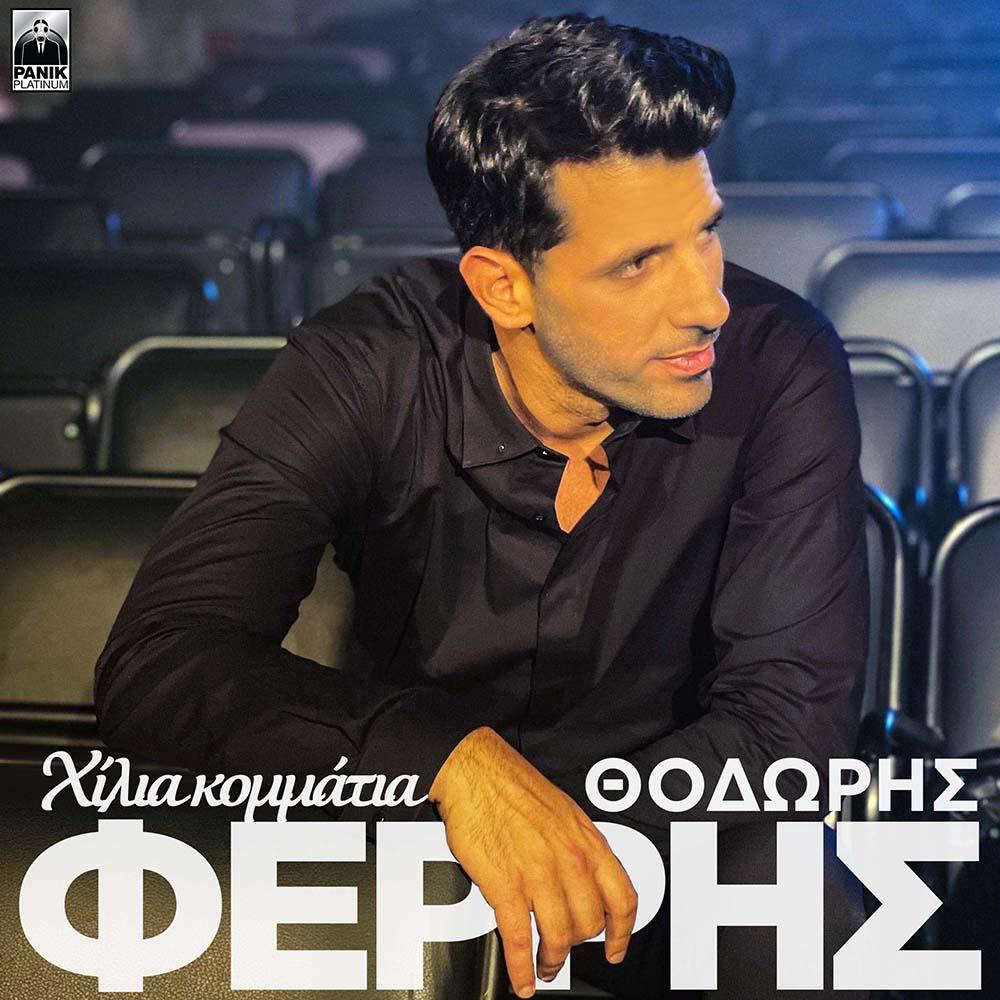 Θοδωρής Φέρρης - Χίλια Κομμάτια   Νέο Τραγούδι - Μελωδία 102.4
