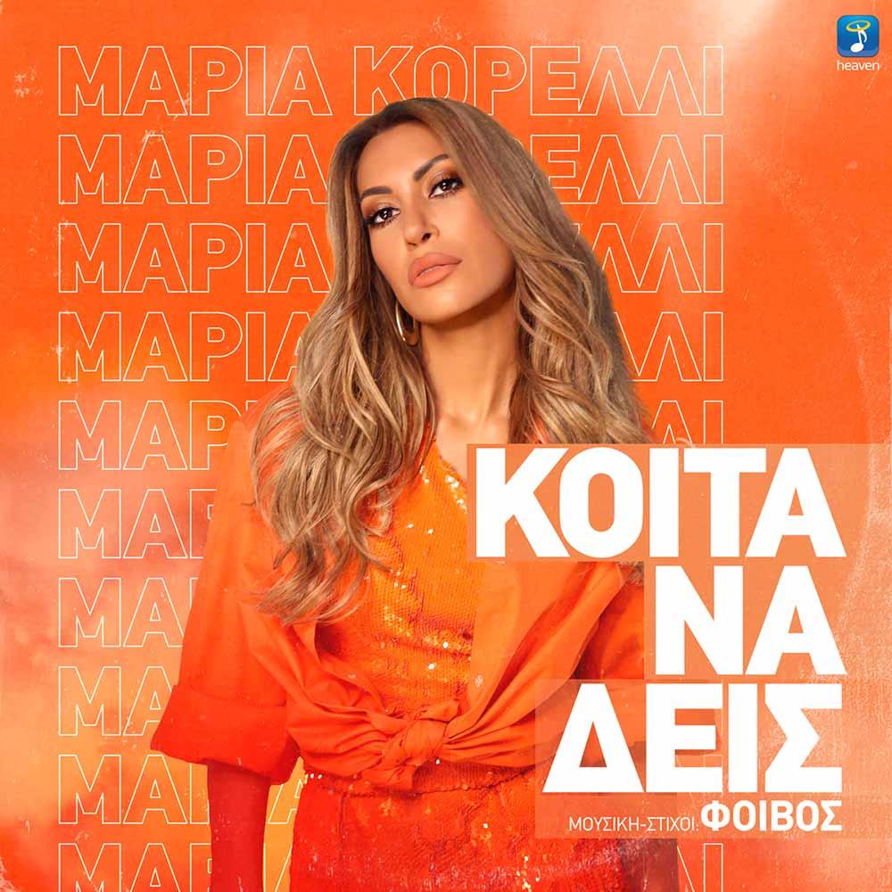 Στίχοι: Μαρία Κορέλλι - Κοίτα Να Δεις - Μελωδία 102.4