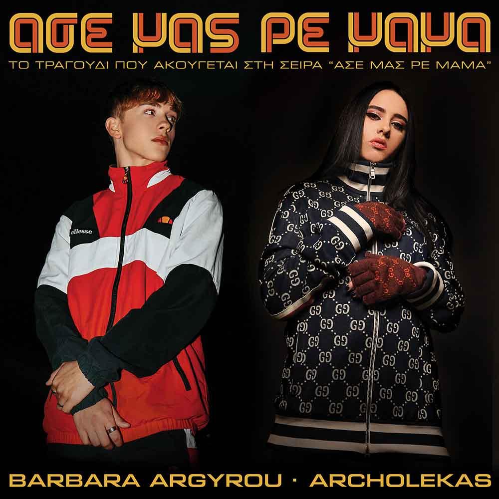 Στίχοι: Barbara Argyrou, Archolekas - Άσε Μας Ρε Μαμά