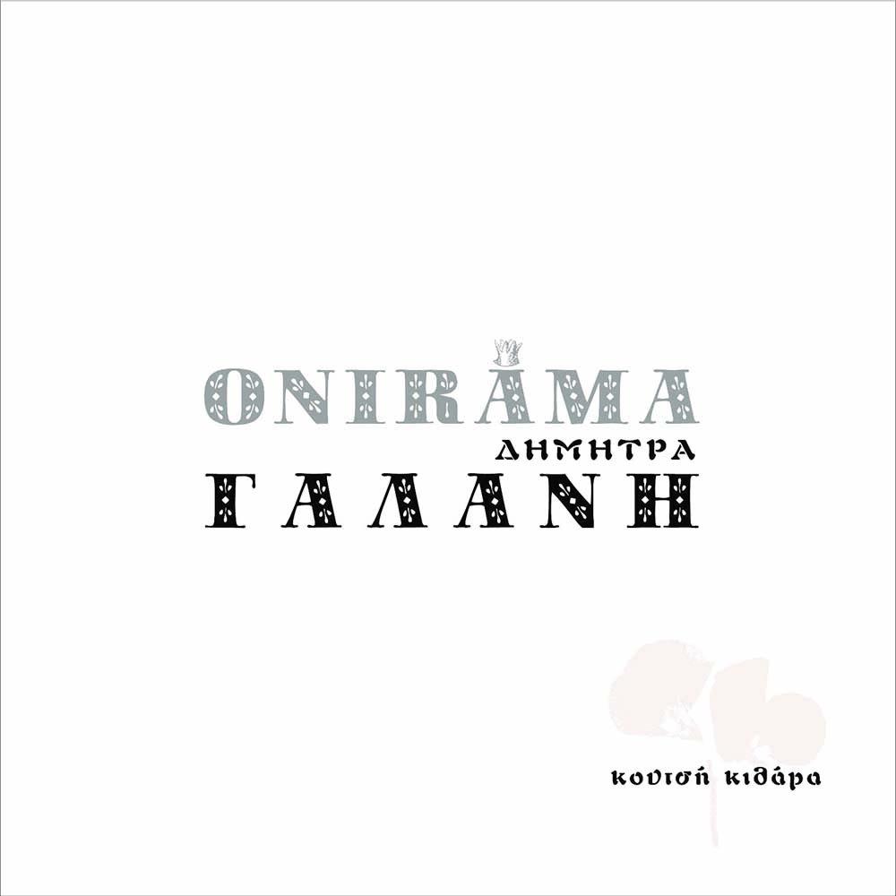 Στίχοι: Onirama, Δήμητρα Γαλάνη - Κουτσή Κιθάρα