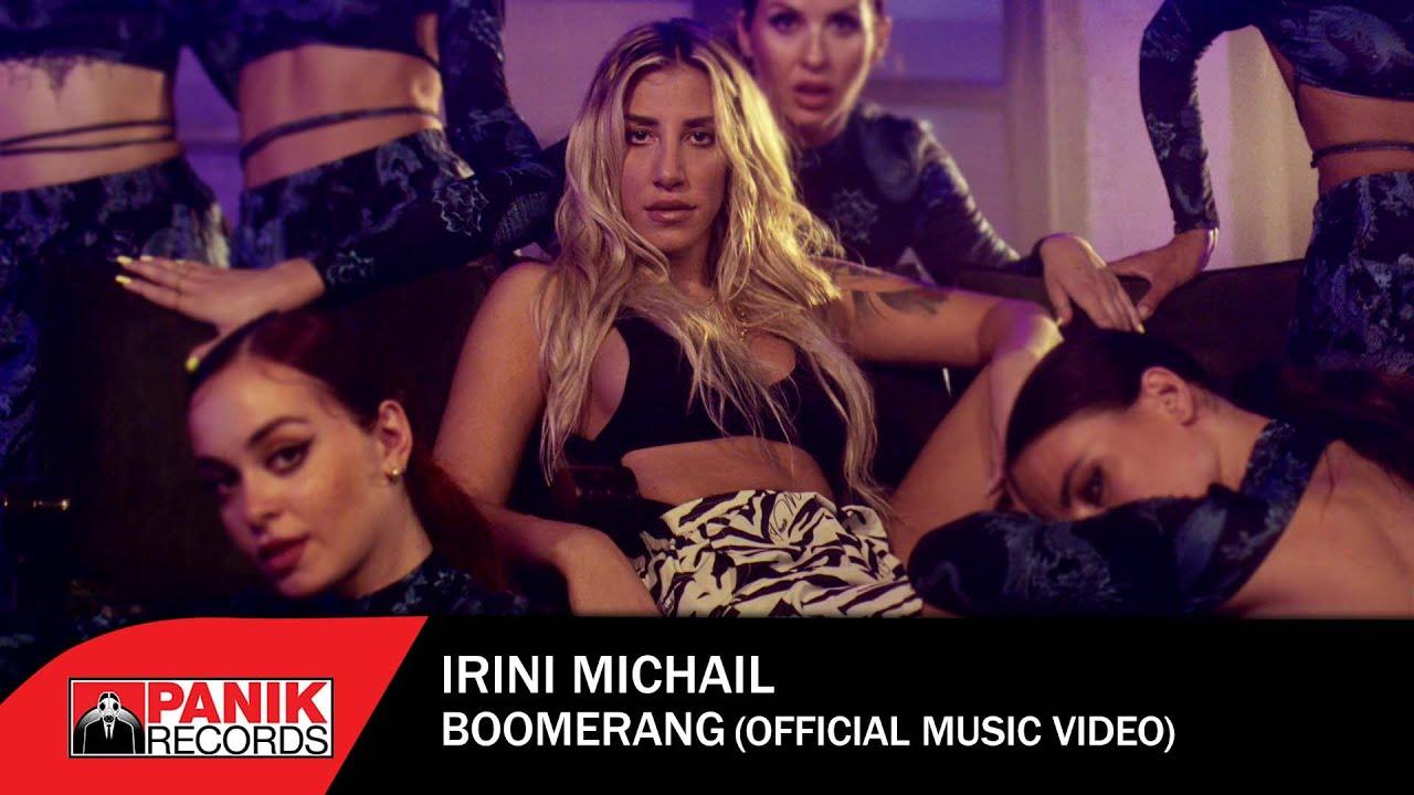 Ειρήνη Μιχαήλ - Boomerang