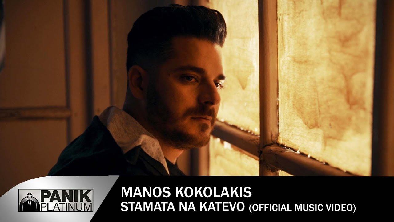 Μάνος Κοκολάκης - Σταμάτα Να Κατέβω