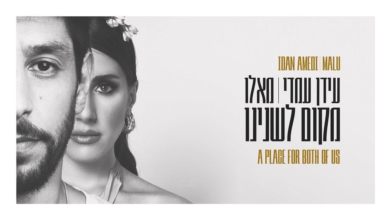 Idan Amedi Μαλού - Eνα Μέρος Για Εμάς Τους Δυο