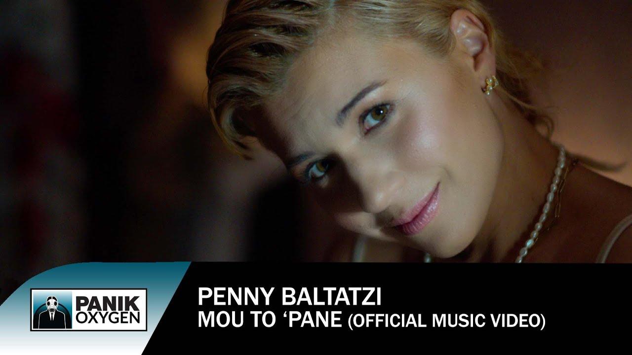 Πέννυ Μπαλτατζή - Μου Το 'Πανε