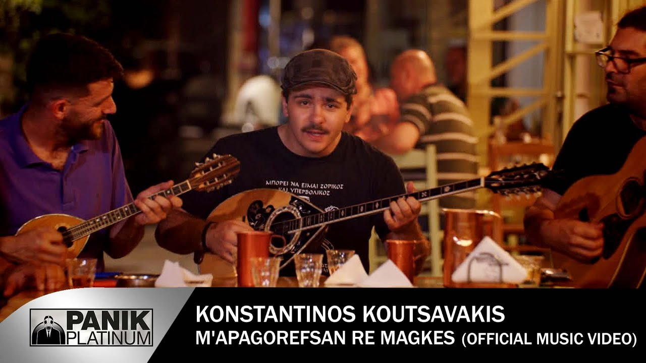 Κουτσαβάκης (Κωνσταντίνος Παπαϊωάννου) - Μ' Απαγόρευσαν Ρε Μάγκες