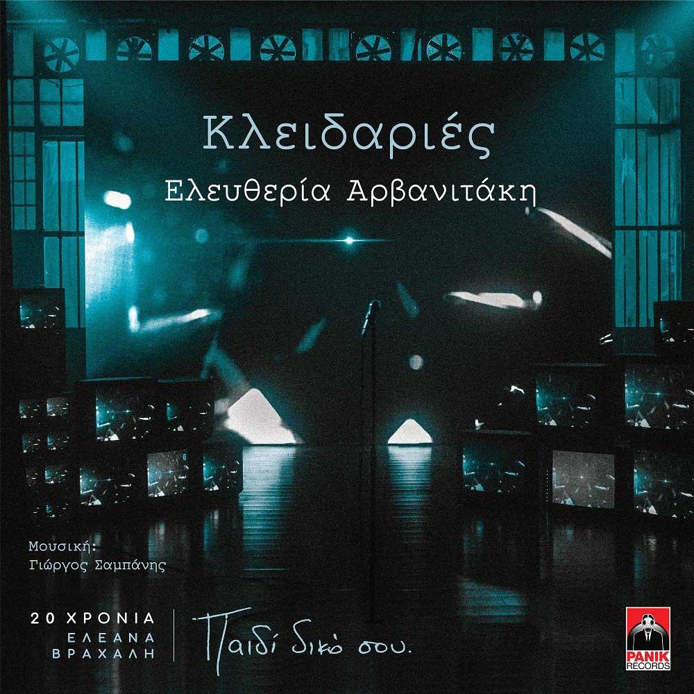 Στίχοι: Ελευθερία Αρβανιτάκη - Κλειδαριές