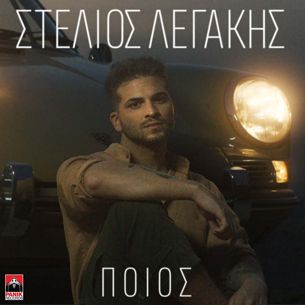 Στέλιος Λεγάκης - Ποιος | Video Clip - Μελωδία 102.4