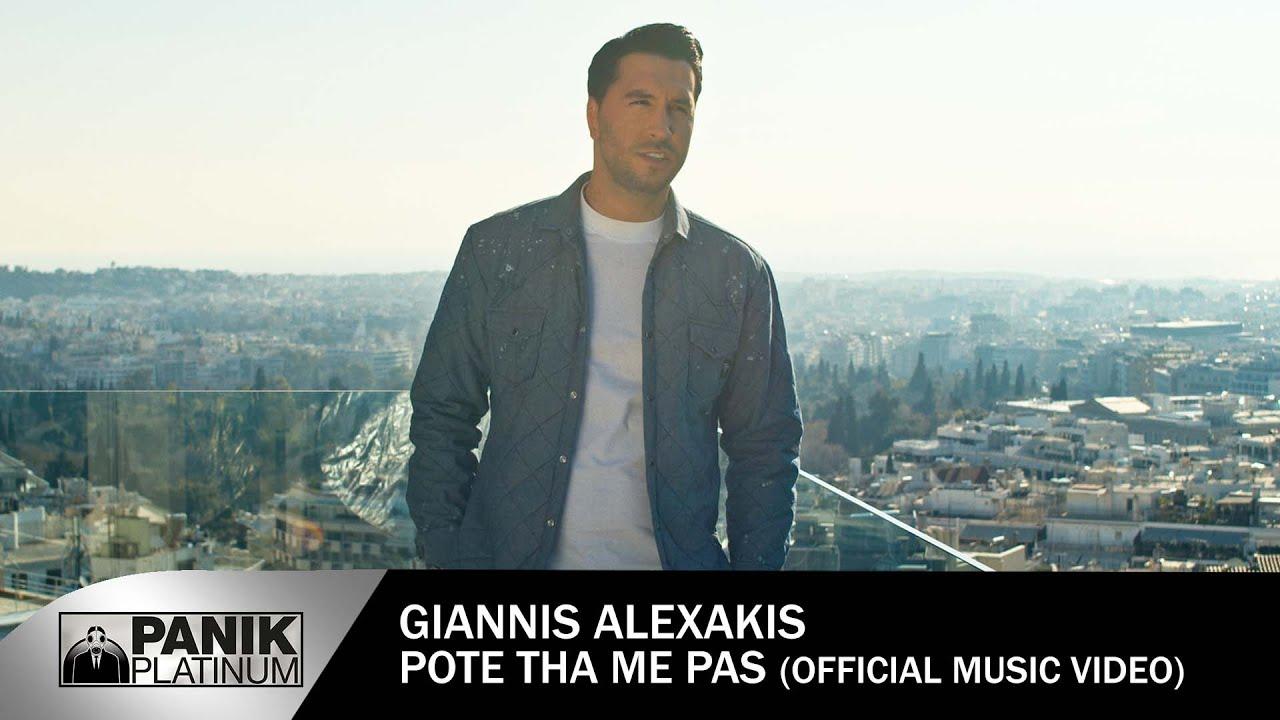 Γιάννης Αλεξάκης - Πότε Θα Με Πας